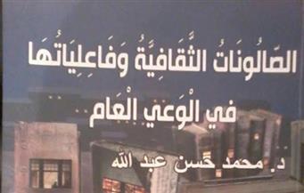 """""""الصالونات الثقافية وفاعلياتها في الوعي العام"""".. كتاب جديد للدكتور محمد عبدالله"""