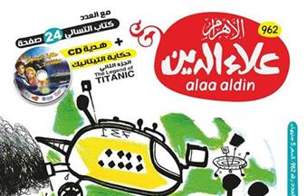 """أبواب جديدة فى عدد أغسطس من مجلة """"علاء الدين"""""""