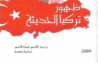 """""""القومي للترجمة"""" يُصدر الطبعة العربية من  """"ظهور تركيا الحديثة"""""""