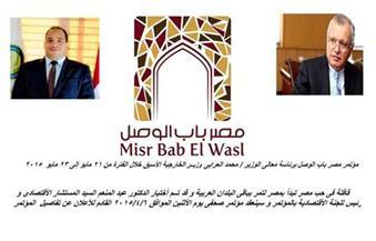 """الثلاثاء المقبل انطلاق الفاعليات التحضرية لـ""""مصر باب الوصل"""""""