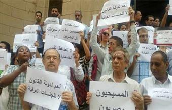 مصريون ضد التمييز الديني تنظم وقفة احتجاجية اعتراضًا على أحداث المنيا