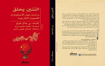 """""""التنين يحلق"""" كتاب جديد يكشف توجهات الاستثمارات الصينية الدولية"""