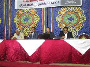 """بالصور.. أهالي دراو يشاركون في مؤتمر """"توعية الجماهير بمراكز خدمة المواطنين"""""""
