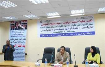 مركز التعليم المدني بالأقصر يشهد فعاليات منتدى الحوار الوطني