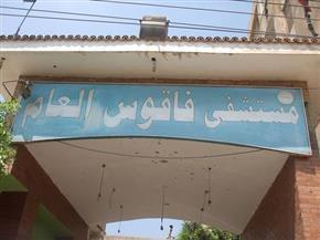 خصم ٣ أيام من الراتب لـ١٠٠ طبيب وفني وممرض بمستشفى فاقوس المركزي بالشرقية