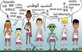 """تفشي """"فيروس التجنيس"""" في أوساط البعثات العربية.. قطر تشارك بـ""""منتخب العالم"""" فى ريو 2016"""