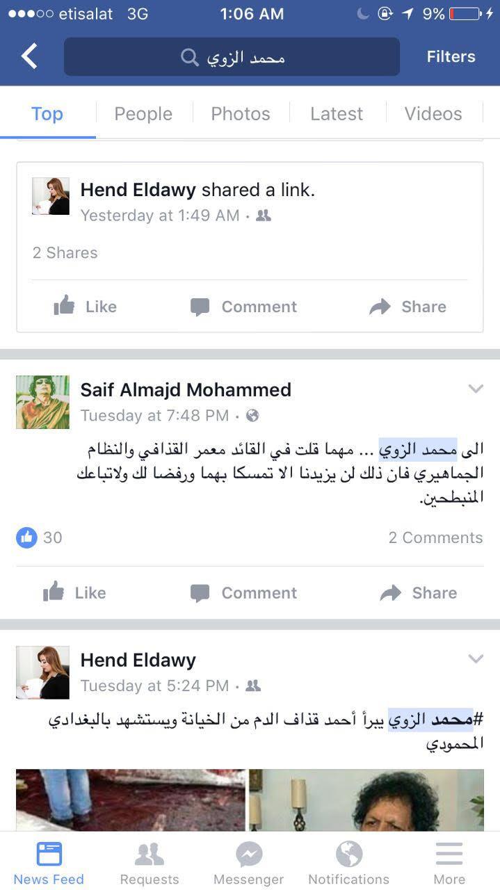 """الاهرام:احتجاجات وانشقاقات في ليبيا.. ردود فعل غاضبة على حوار محمد الزوي مع """"بوابة الأهرام"""" 2016-636074134005397960-539"""