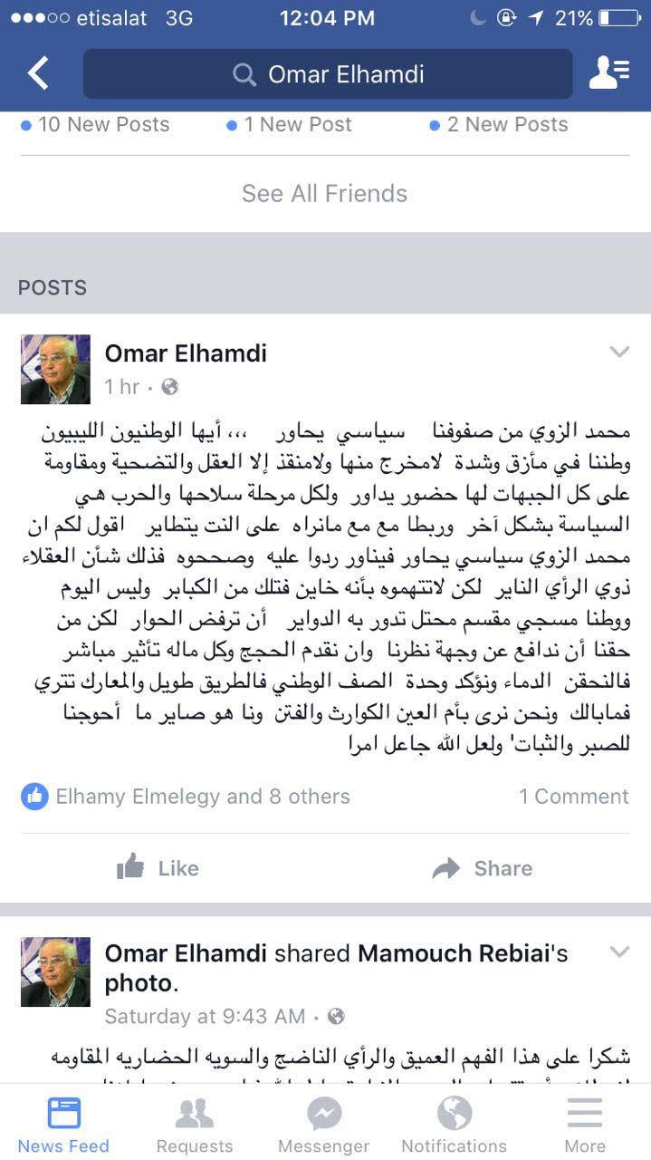 """الاهرام:احتجاجات وانشقاقات في ليبيا.. ردود فعل غاضبة على حوار محمد الزوي مع """"بوابة الأهرام"""" 2016-636074134008548967-854"""