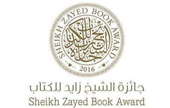 """جائزة """"الشيخ زايد"""" للكتاب في دورتها الحادية عشرة تتلقى 800 عمل من 42 دولة"""