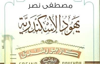 """مصطفى نصر والتأريخ لـ""""يهود الإسكندرية"""""""