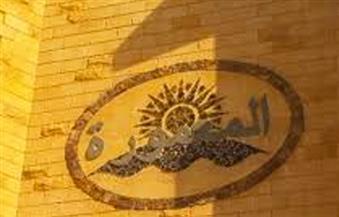 """اليوم.. """"المعمورة للسياحة"""" تعقد الجمعية العمومية"""