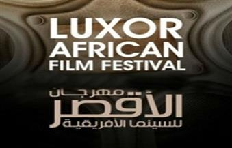 تعرف على المكرمين فى مهرجان الأقصر للسينما الإفريقية