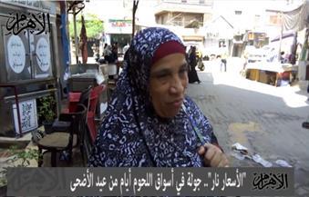 """بالفيديو.. مواطنون في بولاق الدكرور عن الأضحية: """"سُنة وراحت بسبب الغلاء"""""""