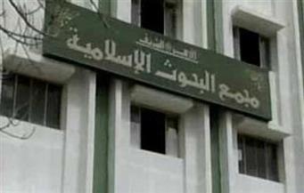 """""""البحوث الإسلامية"""":  محاولة الاغتيال الآثمة للدكتور علي جمعة لن تُثني الأزهر عن مواجهة الإرهاب"""