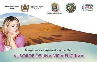"""توقيع """"على حافة عمر هارب"""" للمغربية فاطمة الزهراء بنيس في معرض بنما الدولي"""