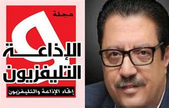 أحمد سليم رئيسًا لمجلس إدارة مجلة الإذاعة والتليفزيون
