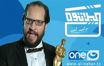 """تتعدد مقومات نجاحه.. أحمد أمين يعيد للبرامج الكوميدية رونقها بـ """"البلاتوه"""""""