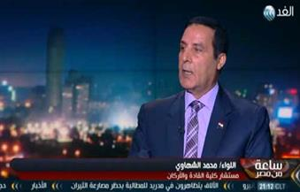 مستشار كلية القادة والأركان: الجيش المصري نجح في تجفيف منابع تمويل العناصر الإرهابية