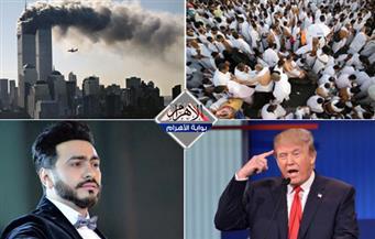 وفاة 28 حاجًا.. انفجار تركيا.. غضب خليجي.. شتا خارج الجدران.. ترامب يتجمل بنشرة الثالثة