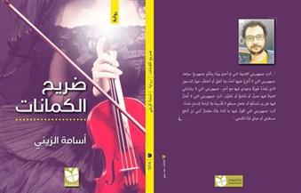 """أسامة الزيني: روايتي """"ضريح الكمانات"""" تعري المتاجرين باسم الثورة"""