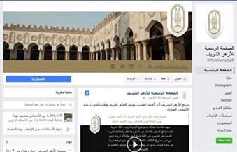 الباحثون عن الوسطية.. عدد متابعي صفحة الأزهر الشريف على فيسبوك يصل إلى مليون شخص