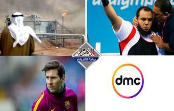 الذهبية الثالثة لمصر..النفط السعودي.. انطلاق d m c.. رقم قياسي لميسي.. غضب البرلمان الليبي.. بنشرة منتصف الليل