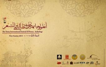 بمشاركة 18 دولة عربية وأوروبية.. انطلاق الدورة الثانية من مهرجان طنطا الدولي للشعر