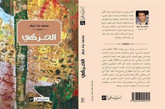 """خونة الثورة الجزائرية في رواية """"الحرْكي"""" لمحمد بن جبار"""