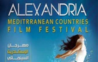 افتتاح مهرجان الإسكندرية السينمائي بالتليفزيون