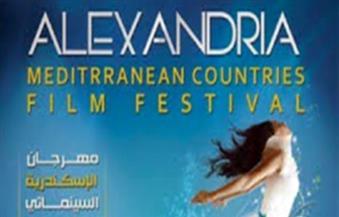 """هُنا الإسكندرية.. ملايين الشهداء يضيئون شعار """"السينما والمقاومة"""" بحضور 29 دولة غدًا"""