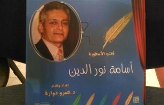 مشاركون في تأبين أسامة نور الدين: علامة في الكتابة المسرحية والدرامية