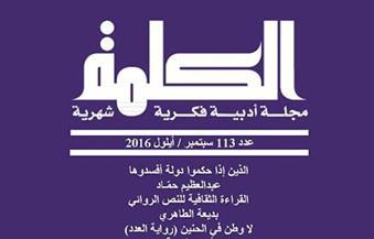 """الثورة المصرية.. النص الشعري.. أوهام الاستقرار.. في مجلة """"الكلمة"""" اللندنية"""