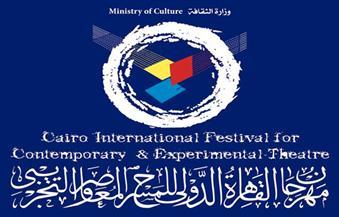 ستة عروض ضمن برنامج مهرجان المسرح التجريبي والمعاصر.. غدًا