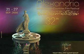"""""""إسكندرية يا معجباني"""" يختتم مهرجان الإسكندرية السينمائي"""