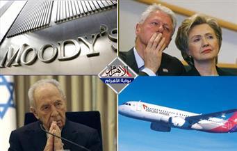 """اجتماع مجلس الوزراء الإسرائيلي.. تعازي بيريز.. """"موديز"""" تقرأ اقتصاد مصر.. دخان الطائرة الأمريكية..بنشرة التاسعة"""