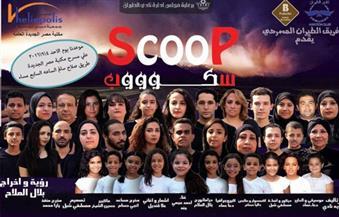 عرض مسرحية سكوب بمكتبة مصر الجديدة.. غدًا