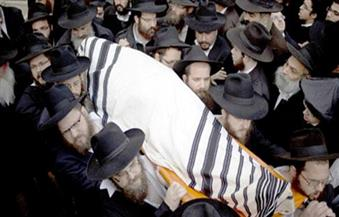طقوس الدفن عند اليهود.. إبعاد الأرواح الشريرة بالتوقف عند القبر.. ومنع أصحاب الديانات الأخرى من النظر للميت