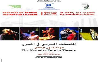 """عودة الحكي في """"مهرجان طنجة الدولي للفنون المشهدية"""""""