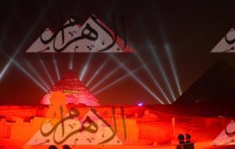"""بالصور.. التكنولوجيا تضيء """"الأهرامات"""" و""""أبو الهول"""" في احتفالية العام الجديد"""