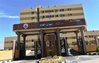 يفتتحها الرئيس خلال ساعات..مستشفى أسوان العام تكلفت 140 مليون جنيه بسعة 175 سريرًا تضم 15 عيادة خارجية