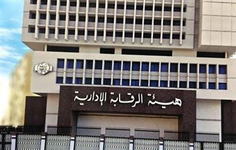 الرقابة الإدارية تضبط مسئولة بحي شمال المنيا في واقعة فساد