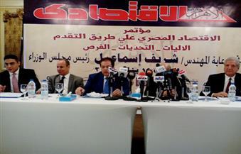 """بدء فعاليات  مؤتمر """"الأهرام الاقتصادي"""" لمناقشة التحديات والفرص فى الاقتصاد المصري"""