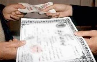 ضبط أكاديمية وهمية بالقاهرة تصدر شهادات مزورة
