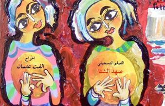 """""""صالون الأهرام الثقافي"""" يدشن أولى أمسياته الفنية بـ""""صهد الشتا"""" عن الشاعر مجدي نجيب"""