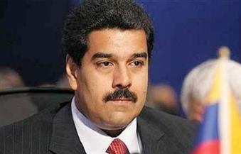 الكرملين: منح الرئيس الفنزويلي مادورو لجوءا سياسيا في حالة سقوطه ليس مطروحا