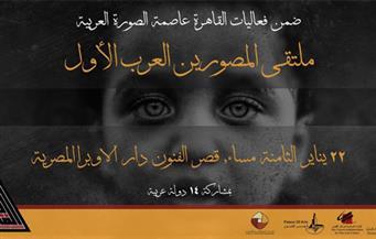 """ضمن فعاليات """"القاهرة عاصمة الصورة العربية"""".. افتتاح ملتقى المصورين العرب الأول بالأوبرا الأحد المقبل"""