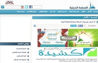"""29 يناير.. حفل تسليم جوائز مسابقة """"الصفحة الدينية"""" بـ""""بوابة الأهرام"""""""