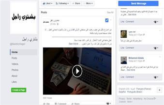 """بالفيديو.. """"بشتري راجل"""".. مصرية تطلب حيوانات منوية من متبرع.. وفيسبوك يغلق صفحتها"""