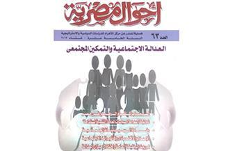 """العدالة الاجتماعية والتمكين المجتمعي قضية تطرحها مجلة """"أحوال مصرية"""" في عددها الجديد"""