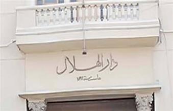 فوز حامد وعبدالحافظ بعضوية مجلس إدارة دار الهلال وحبيب وموسي بالجمعية العمومية